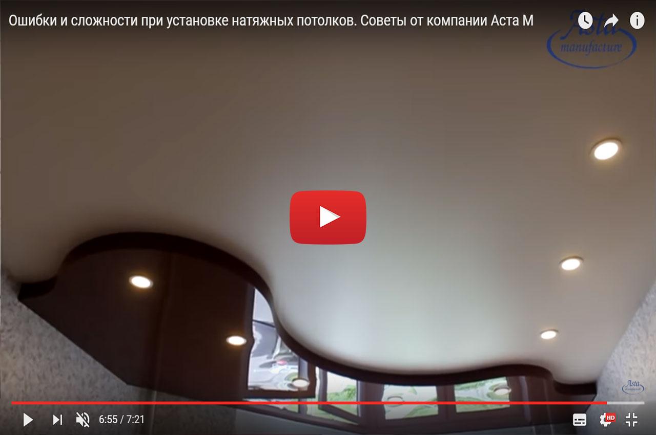 Ошибки монтажа натяжных потолков