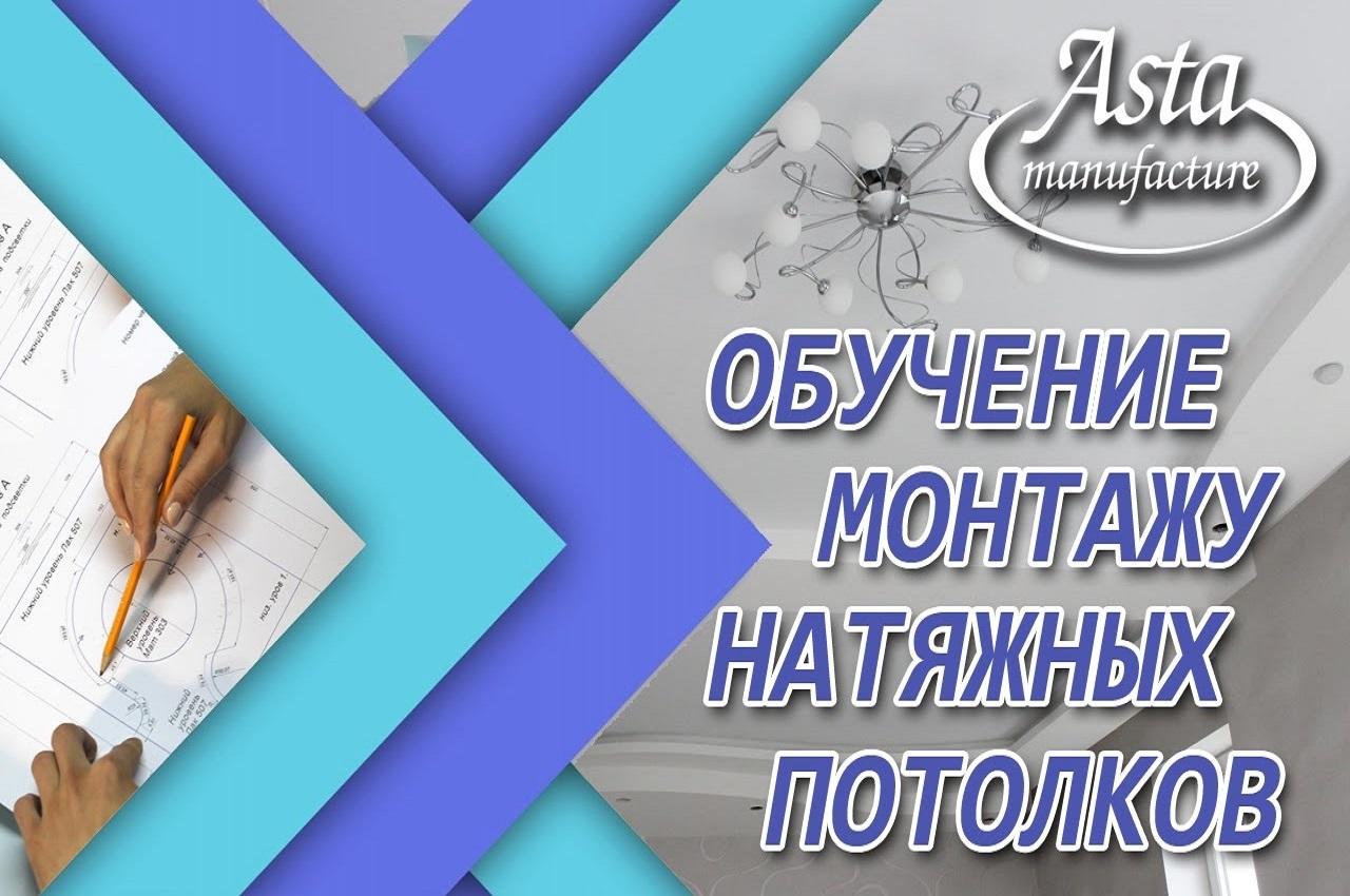 Курсы в Москве