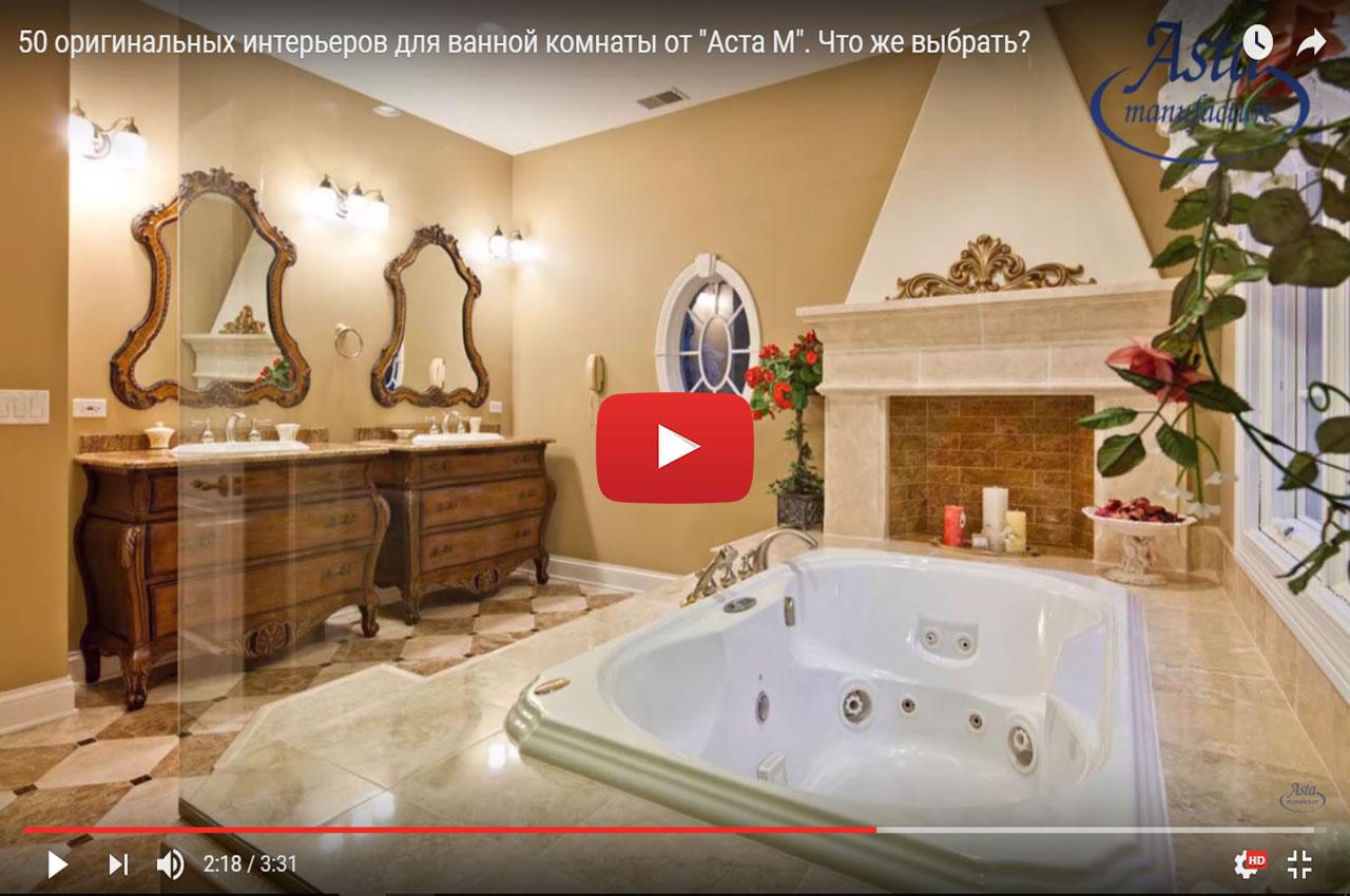 Интерьер для ванны
