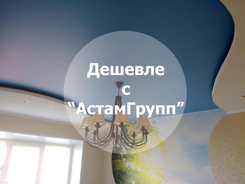 Самые дешевые натяжные потолки в Москве