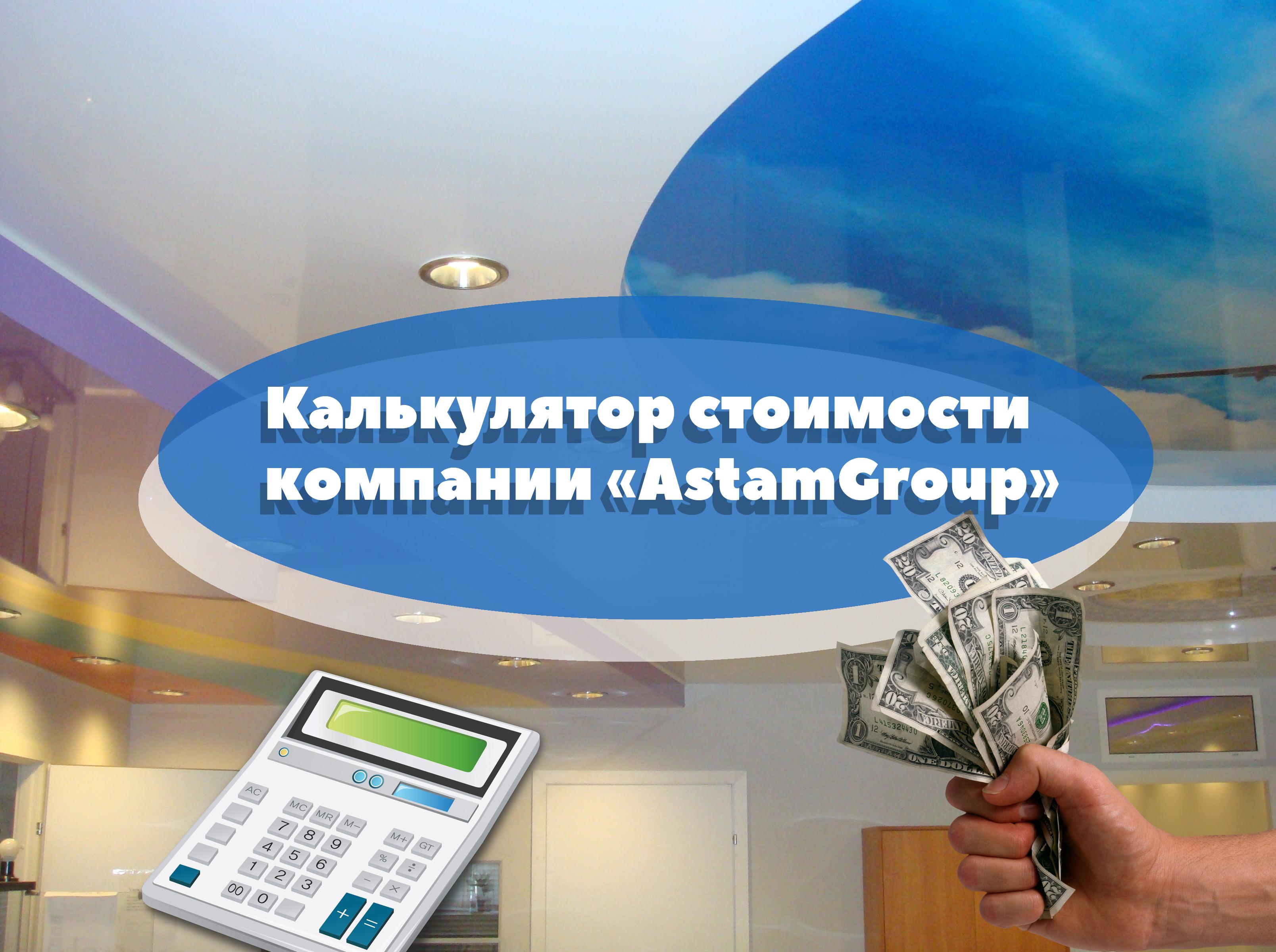 рассчитать стоимость при помощи калькулятора на сайте «Астам Групп»