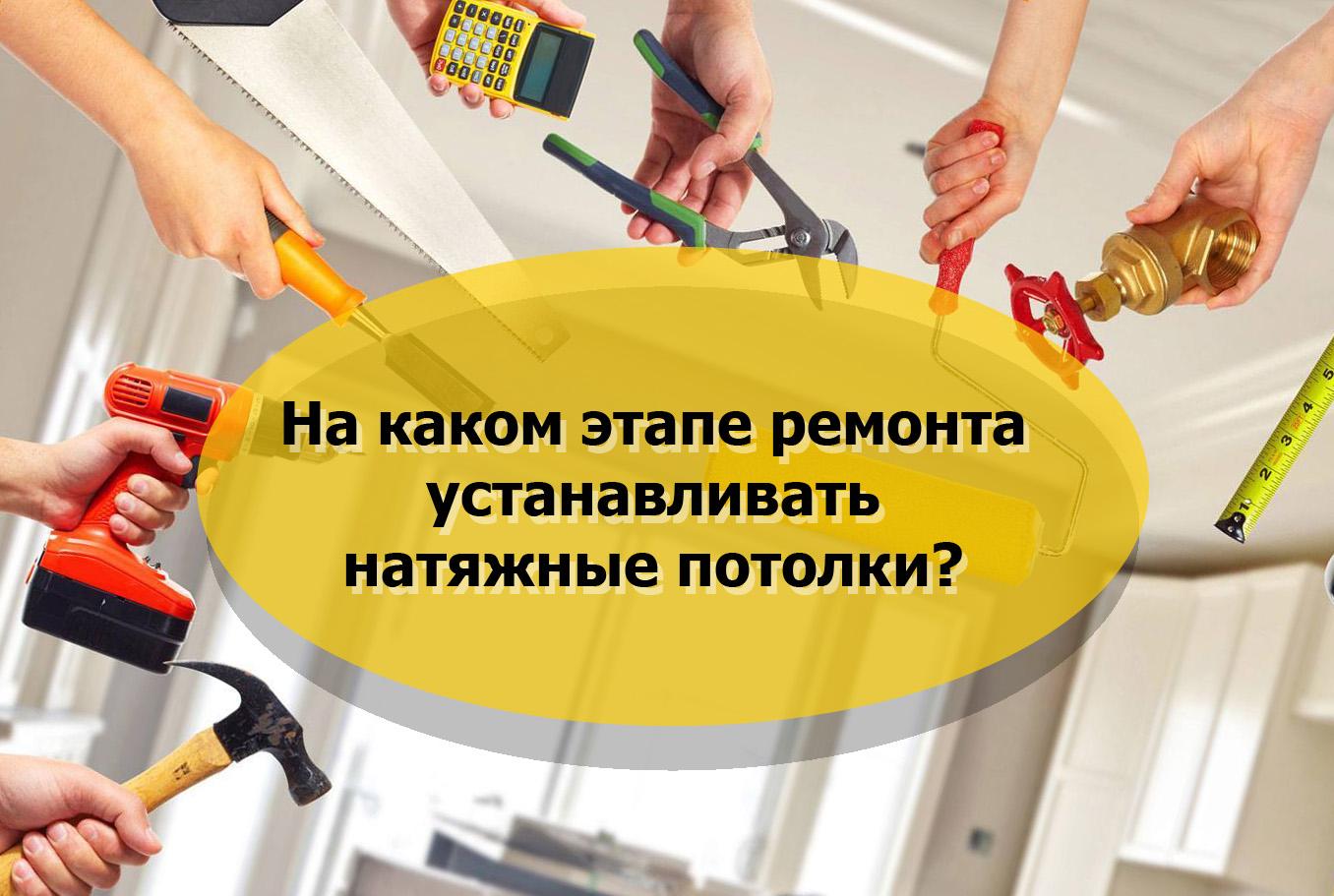 на каком этапе ремонта планировать установку