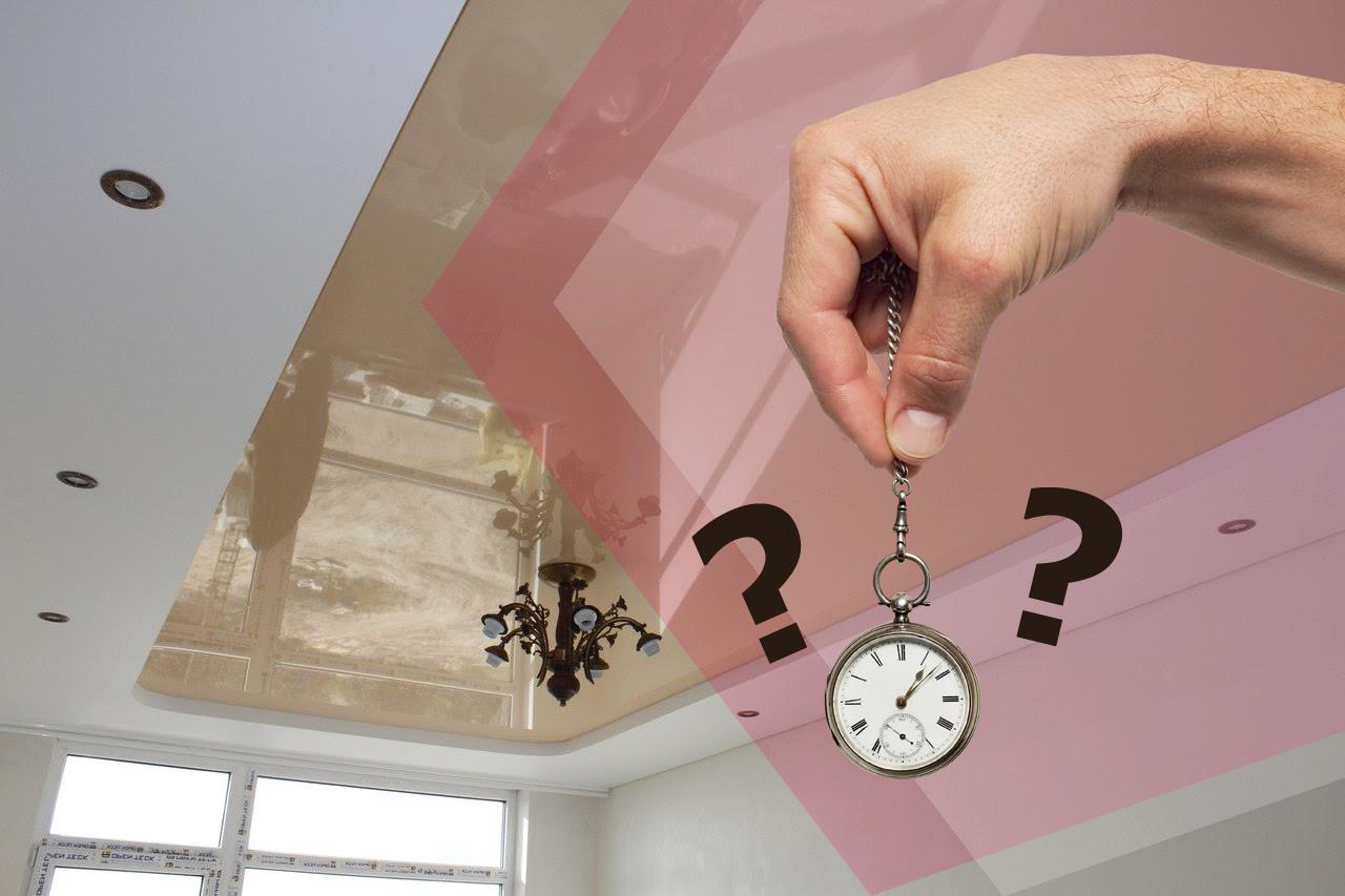 За сколько можно установить натяжной потолок?